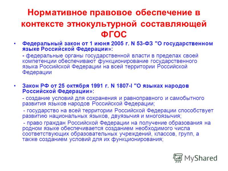 Нормативное правовое обеспечение в контексте этнокультурной составляющей ФГОС Федеральный закон от 1 июня 2005 г. N 53-ФЗ