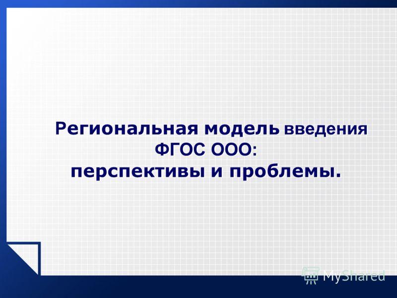 Р егиональная модель введения ФГОС ООО: перспективы и проблемы.