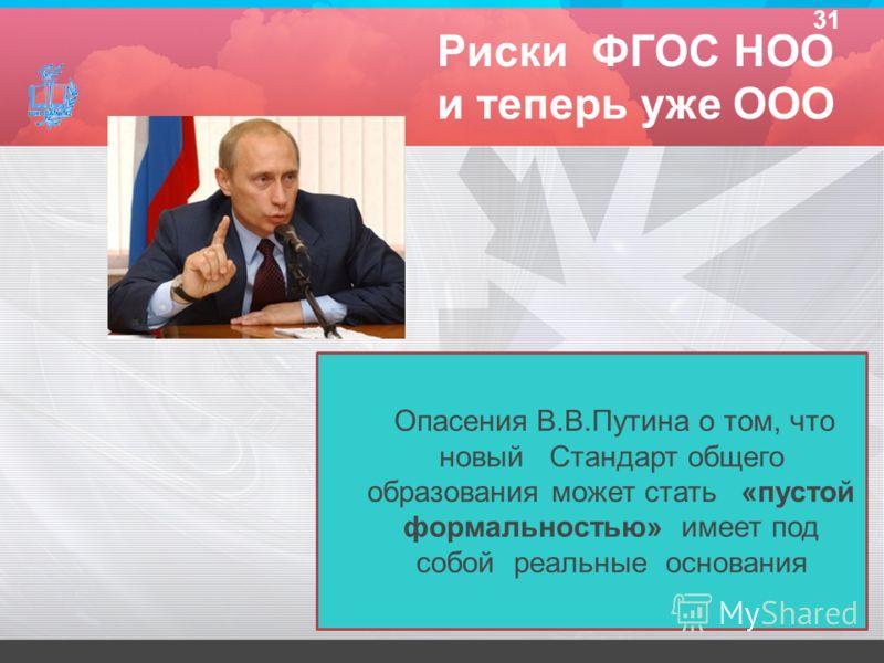 Опасения В.В.Путина о том, что новый Стандарт общего образования может стать «пустой формальностью» имеет под собой реальные основания 31 Риски ФГОС НОО и теперь уже ООО