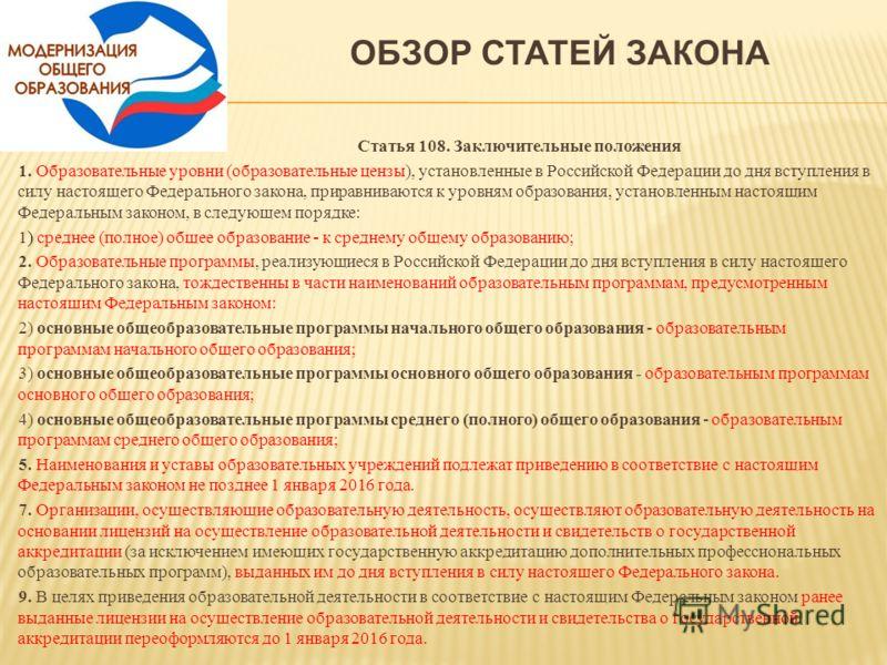 ОБЗОР СТАТЕЙ ЗАКОНА Статья 108. Заключительные положения 1. Образовательные уровни (образовательные цензы), установленные в Российской Федерации до дня вступления в силу настоящего Федерального закона, приравниваются к уровням образования, установлен