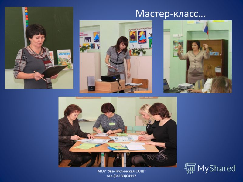 Мастер-класс… МОУ Ува-Туклинская СОШ тел.(34130)64117