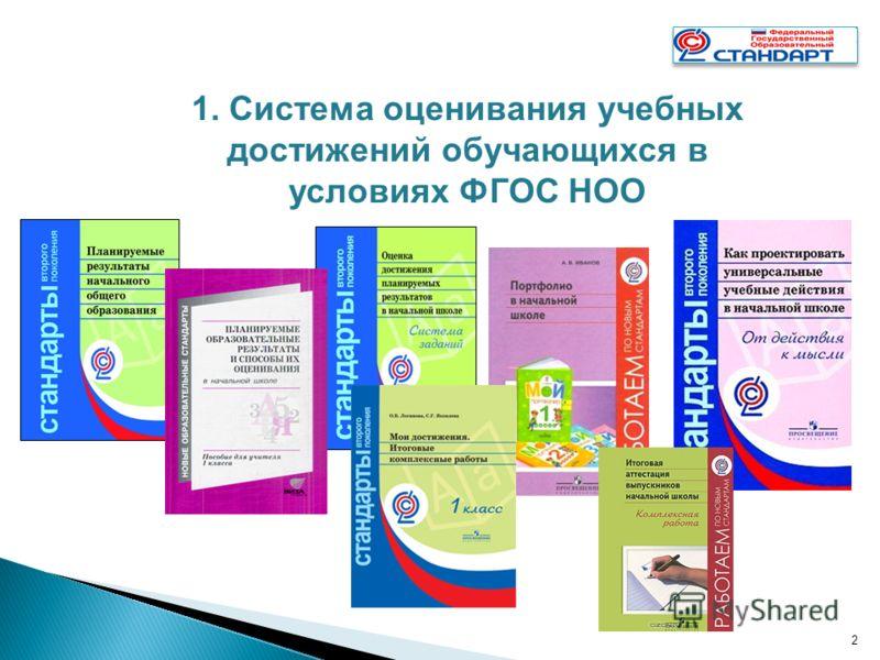 2 1. Система оценивания учебных достижений обучающихся в условиях ФГОС НОО