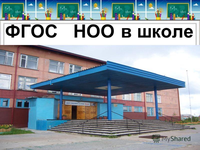 ФГОС НОО в школе