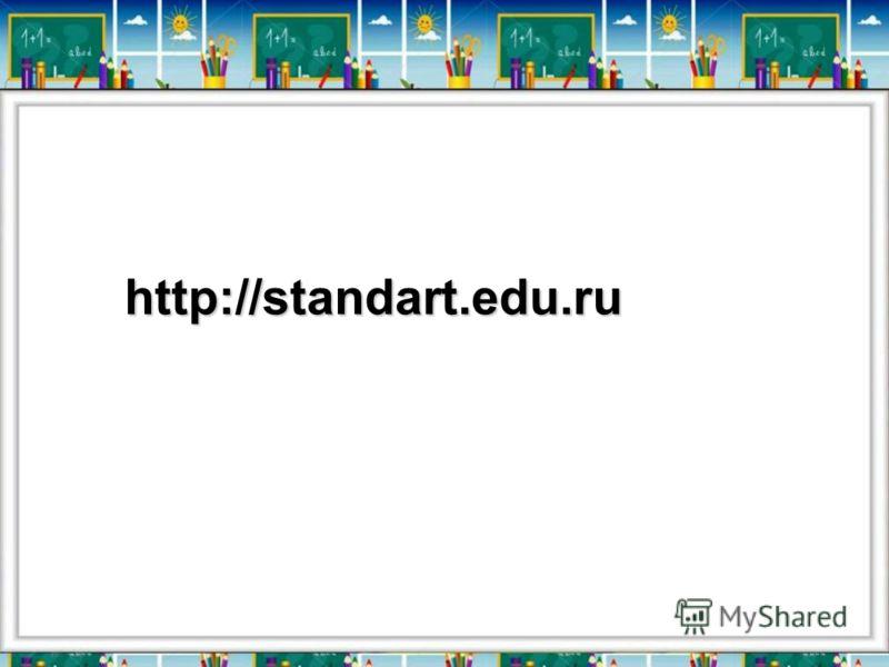 http://standart.edu.ru http://standart.edu.ru