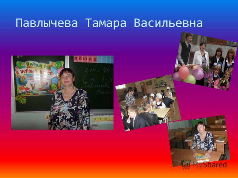 Павлычева Тамара Васильевна