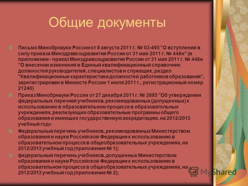 Общие документы Письмо Минобрнауки России от 8 августа 2011 г. 03-495