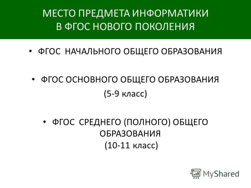 МЕСТО ПРЕДМЕТА ИНФОРМАТИКИ В ФГОС НОВОГО ПОКОЛЕНИЯ ФГОС НАЧАЛЬНОГО ОБЩЕГО ОБРАЗОВАНИЯ ФГОС ОСНОВНОГО ОБЩЕГО ОБРАЗОВАНИЯ (5-9 класс) ФГОС СРЕДНЕГО (ПОЛНОГО) ОБЩЕГО ОБРАЗОВАНИЯ (10-11 класс)