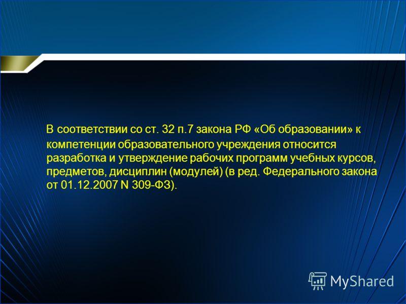 В соответствии со ст. 32 п.7 закона РФ «Об образовании» к компетенции образовательного учреждения относится разработка и утверждение рабочих программ учебных курсов, предметов, дисциплин (модулей) (в ред. Федерального закона от 01.12.2007 N 309-ФЗ).