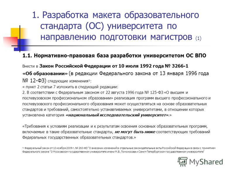 1. Разработка макета образовательного стандарта (ОС) университета по направлению подготовки магистров (1) 1.1. Нормативно-правовая база разработки университетом ОС ВПО Внести в Закон Российской Федерации от 10 июля 1992 года 3266-1 «Об образовании» (