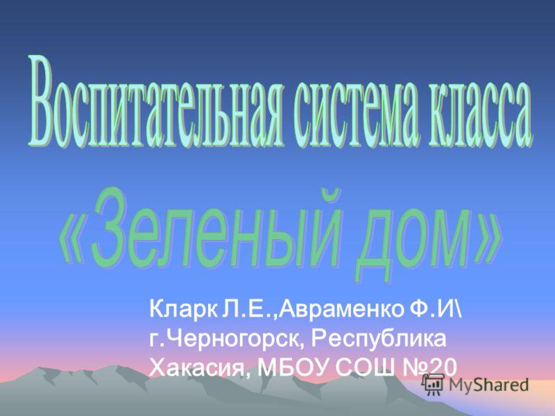 Кларк Л.Е.,Авраменко Ф.И\ г.Черногорск, Республика Хакасия, МБОУ СОШ 20