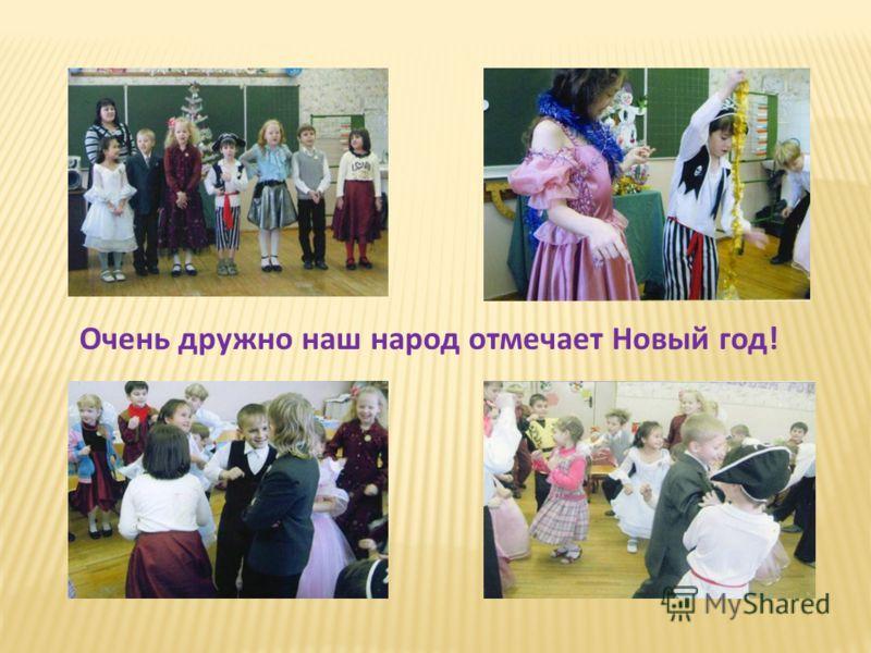 Очень дружно наш народ отмечает Новый год!