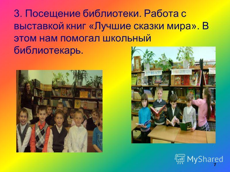 3. Посещение библиотеки. Работа с выставкой книг «Лучшие сказки мира». В этом нам помогал школьный библиотекарь. 7