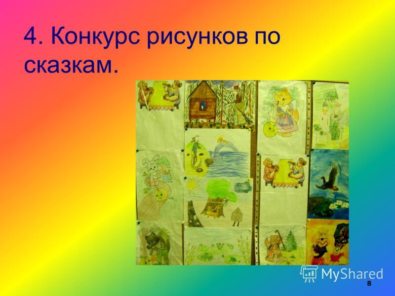 4. Конкурс рисунков по сказкам. 8