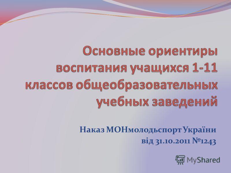 Наказ МОНмолодьспорт України від 31.10.2011 1243