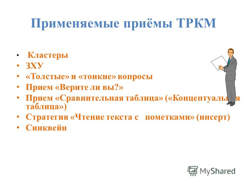 Применяемые приёмы ТРКМ Кластеры ЗХУ «Толстые» и «тонкие» вопросы Прием «Верите ли вы?» Прием «Сравнительная таблица» («Концептуальная таблица») Стратегия «Чтение текста с пометками» (инсерт) Синквейн