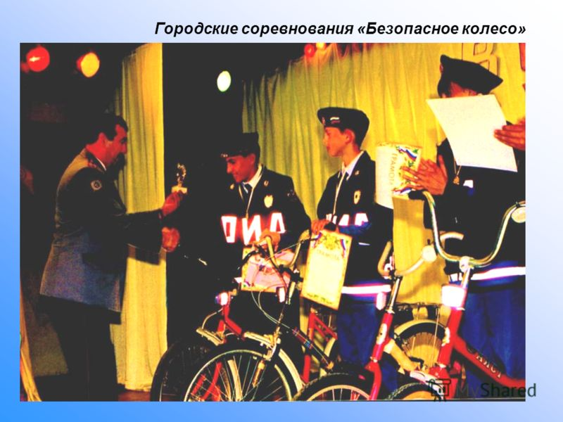 Городские соревнования «Безопасное колесо»