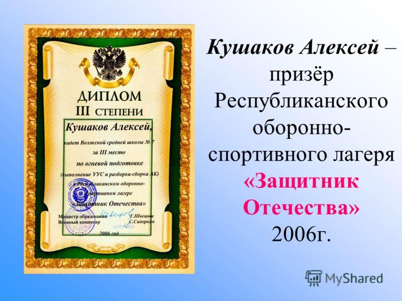 Кушаков Алексей – призёр Республиканского оборонно- спортивного лагеря «Защитник Отечества» 2006г.