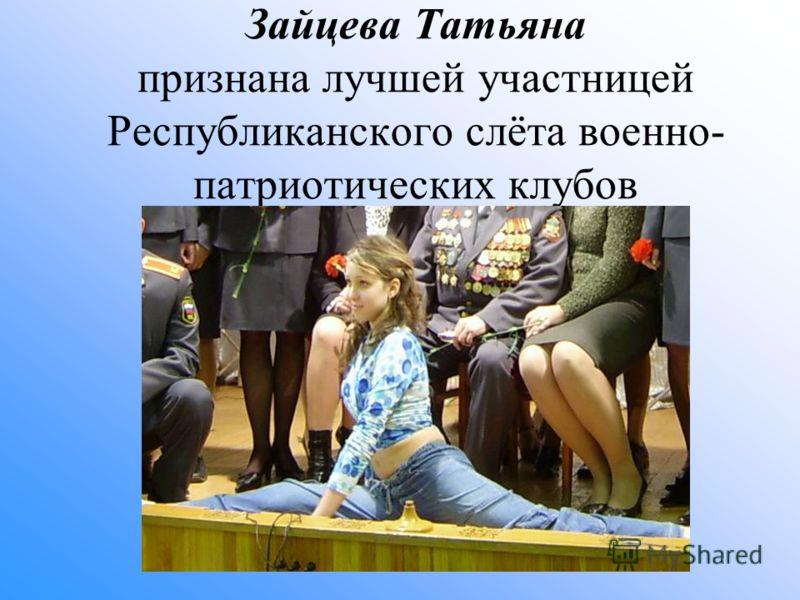 Зайцева Татьяна признана лучшей участницей Республиканского слёта военно- патриотических клубов «Всё в наших руках» в ноябре 2006 года