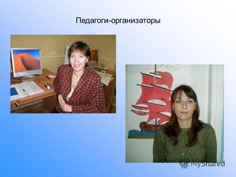 Педагоги-организаторы