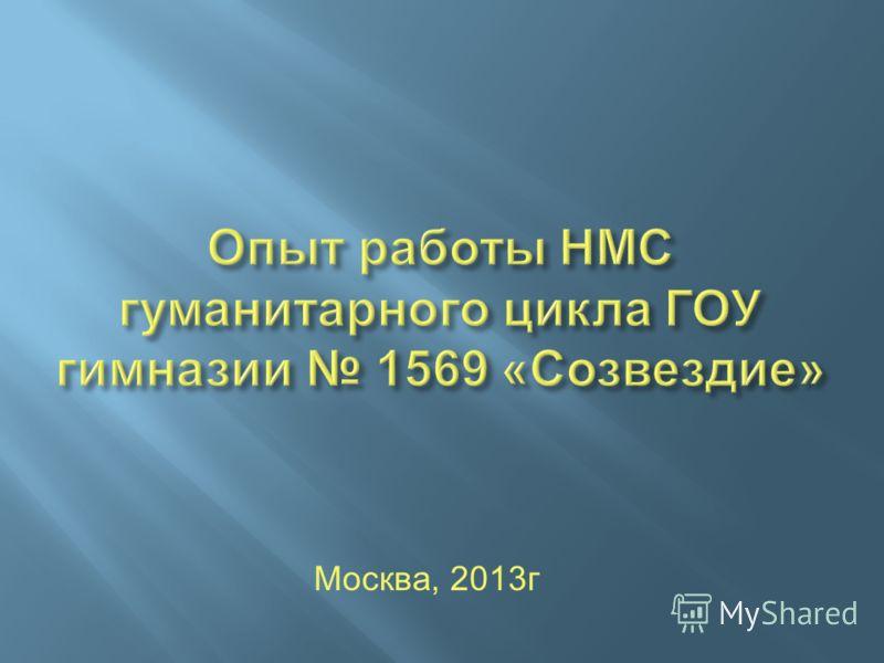 Москва, 2013г