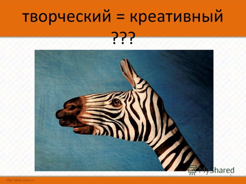 творческий = креативный ??? 3