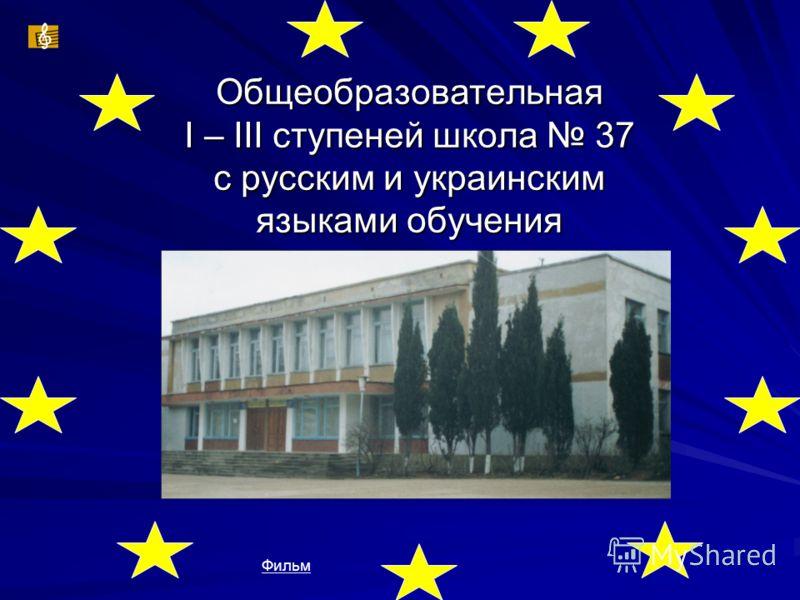 Общеобразовательная І – ІІІ ступеней школа 37 с русским и украинским языками обучения Фильм