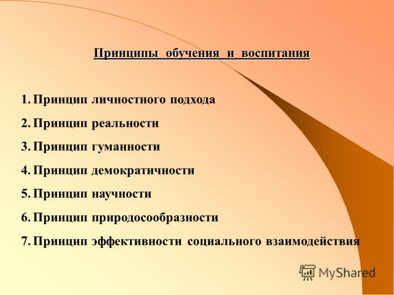 Принципы обучения и воспитания 1.Принцип личностного подхода 2.Принцип реальности 3.Принцип гуманности 4.Принцип демократичности 5.Принцип научности 6.Принцип природосообразности 7.Принцип эффективности социального взаимодействия