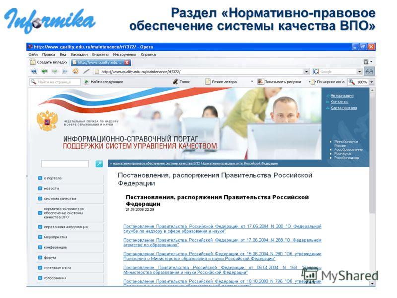 Раздел «Нормативно-правовое обеспечение системы качества ВПО»