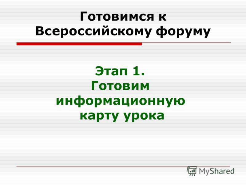 Готовимся к Всероссийскому форуму Этап 1. Готовим информационную карту урока