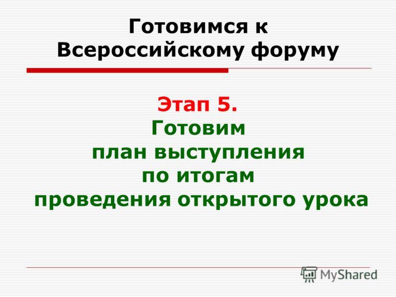 Готовимся к Всероссийскому форуму Этап 5. Готовим план выступления по итогам проведения открытого урока