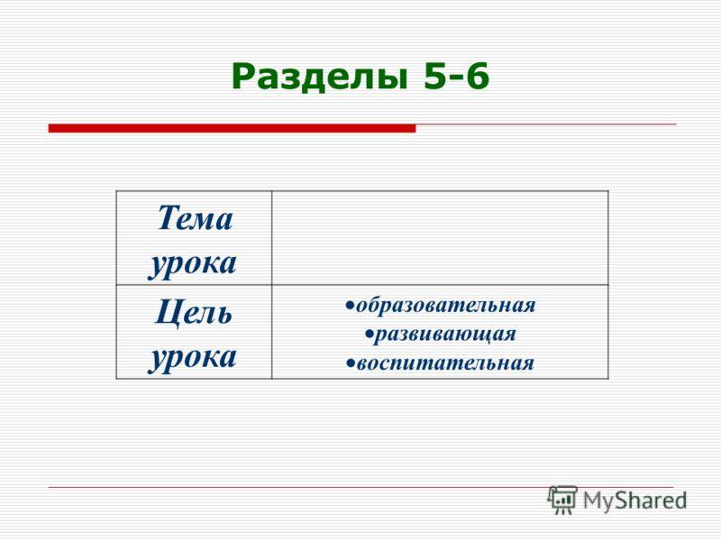 Разделы 5-6 Тема урока Цель урока образовательная развивающая воспитательная