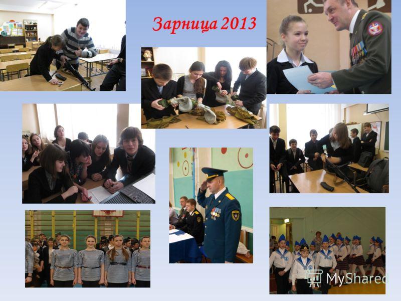 Зарница 2013