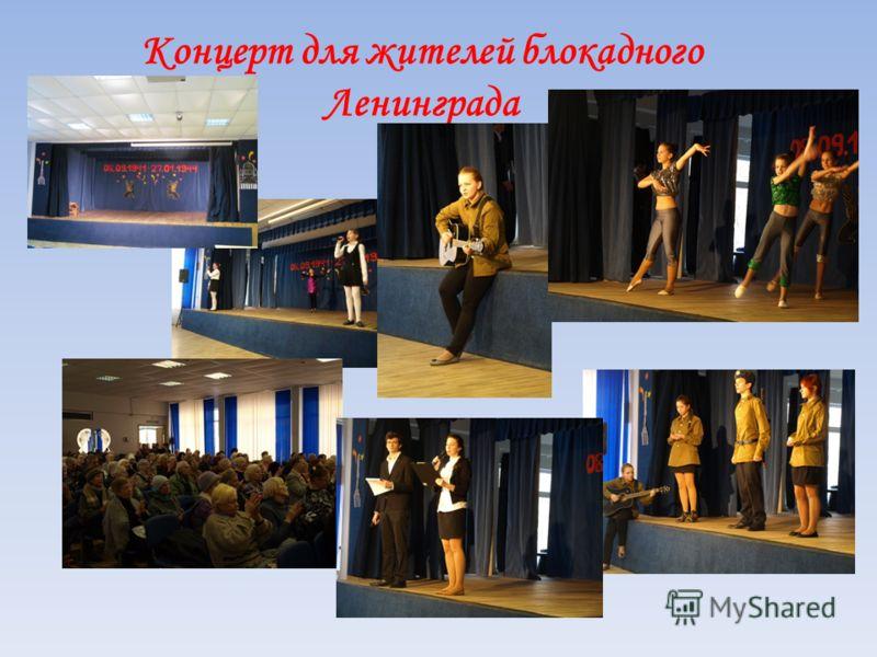 Концерт для жителей блокадного Ленинграда