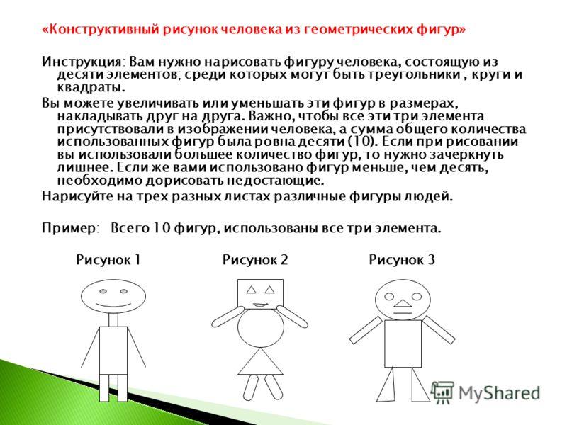 «Конструктивный рисунок человека из геометрических фигур» Инструкция: Вам нужно нарисовать фигуру человека, состоящую из десяти элементов; среди которых могут быть треугольники, круги и квадраты. Вы можете увеличивать или уменьшать эти фигур в размер