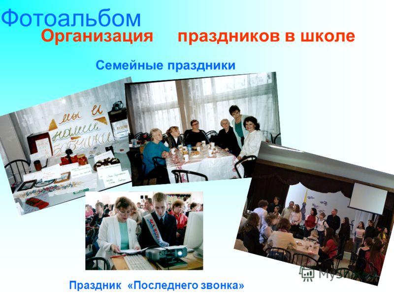 Фотоальбом Организация праздников в школе Праздник «Последнего звонка» Семейные праздники