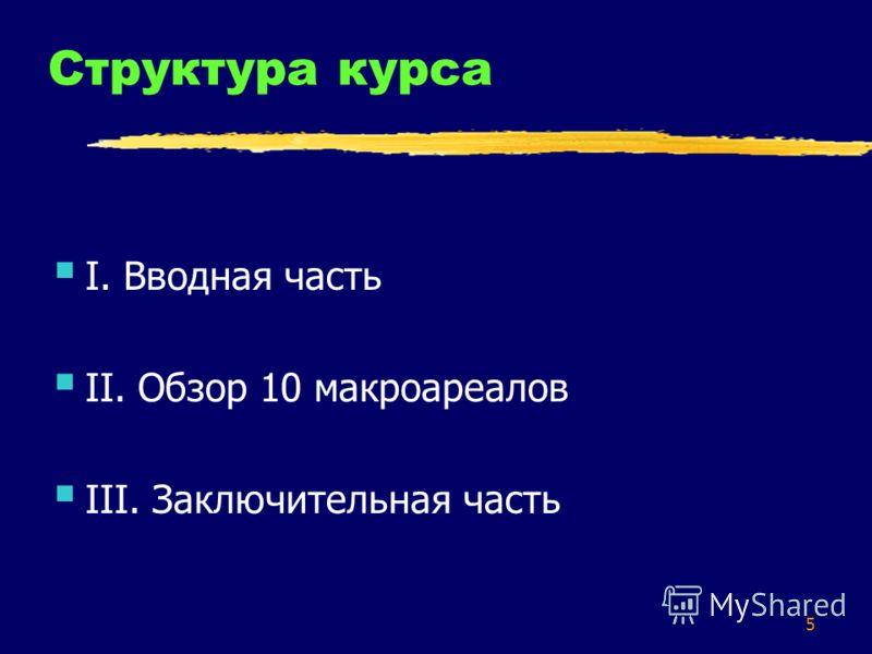 5 Структура курса I. Вводная часть II. Обзор 10 макроареалов III. Заключительная часть