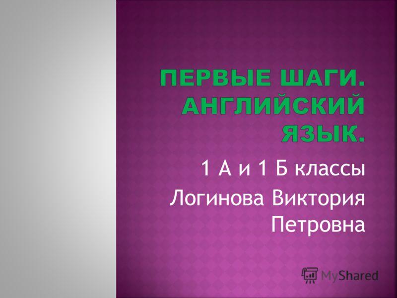1 А и 1 Б классы Логинова Виктория Петровна