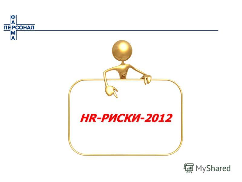 HR-РИСКИ-2012