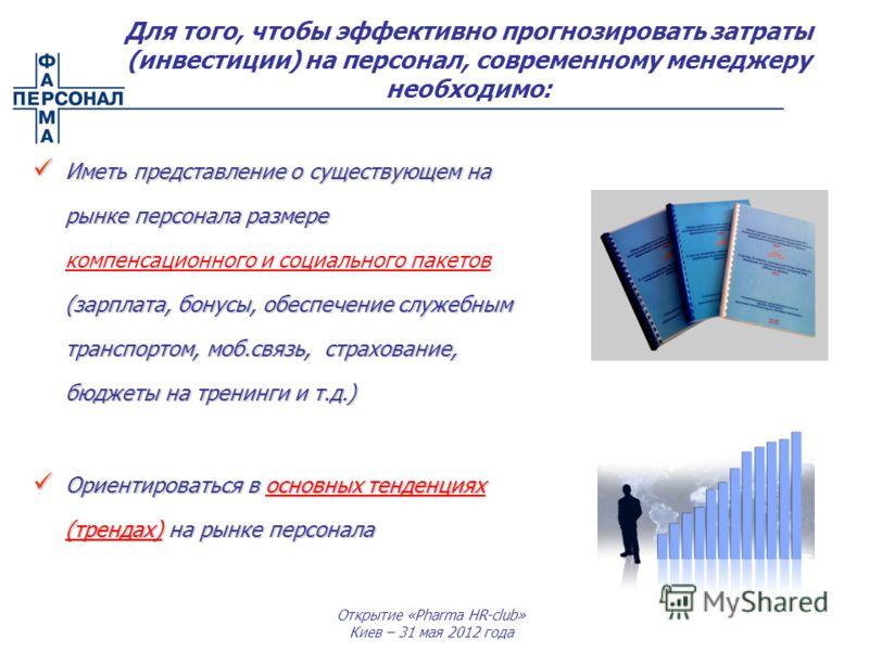 Для того, чтобы эффективно прогнозировать затраты (инвестиции) на персонал, современному менеджеру необходимо: Иметь представление о существующем на рынке персонала размере (зарплата, бонусы, обеспечение служебным транспортом, моб.связь, страхование,