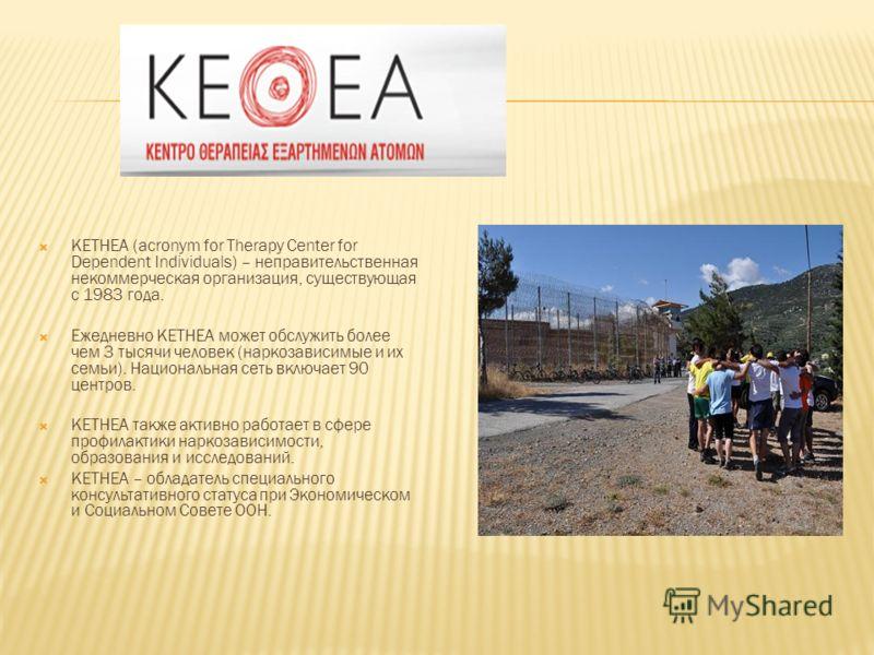 KETHEA (acronym for Therapy Center for Dependent Individuals) – неправительственная некоммерческая организация, существующая с 1983 года. Ежедневно KETHEA может обслужить более чем 3 тысячи человек (наркозависимые и их семьи). Национальная сеть включ