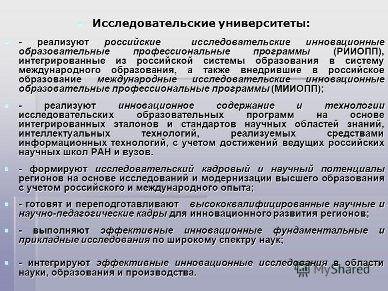 Исследовательские университеты: Исследовательские университеты: - реализуют российские исследовательские инновационные образовательные профессиональные программы (РИИОПП), интегрированные из российской системы образования в систему международного обр