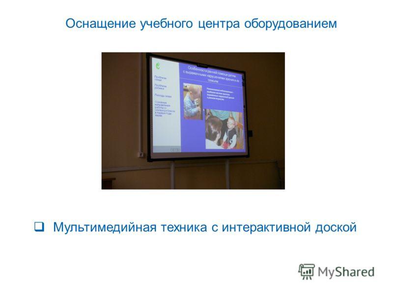 Оснащение учебного центра оборудованием Мультимедийная техника с интерактивной доской
