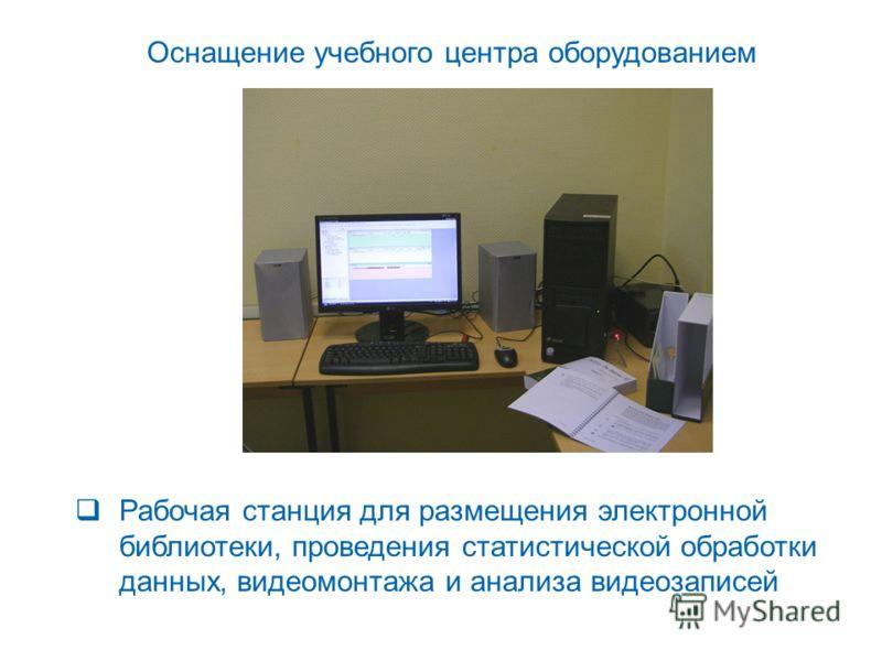 Оснащение учебного центра оборудованием Рабочая станция для размещения электронной библиотеки, проведения статистической обработки данных, видеомонтажа и анализа видеозаписей