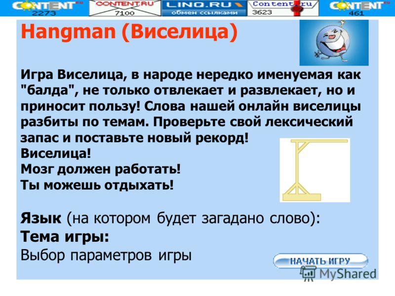Hangman (Виселица) Игра Виселица, в народе нередко именуемая как