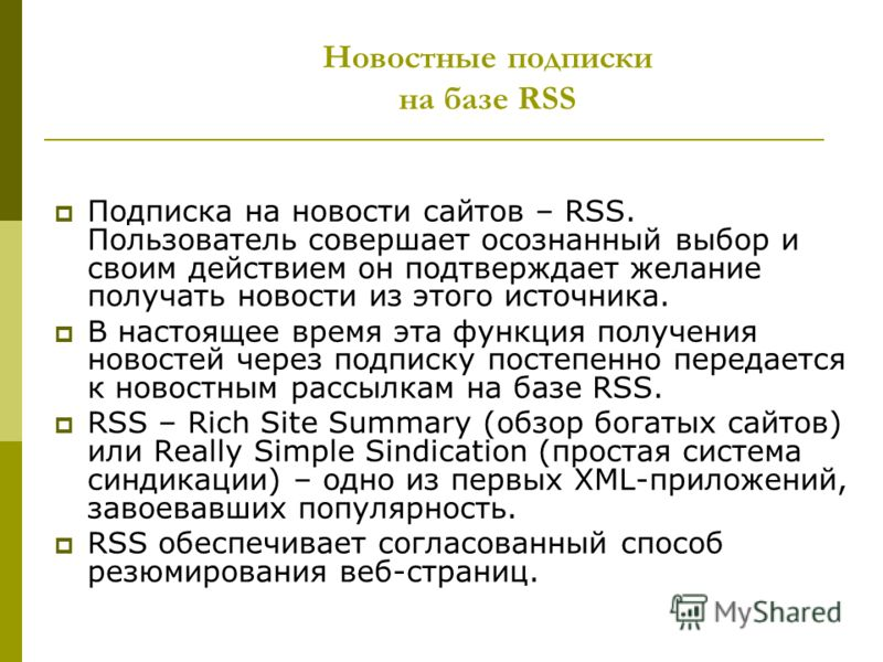 Новостные подписки на базе RSS Подписка на новости сайтов – RSS. Пользователь совершает осознанный выбор и своим действием он подтверждает желание получать новости из этого источника. В настоящее время эта функция получения новостей через подписку по