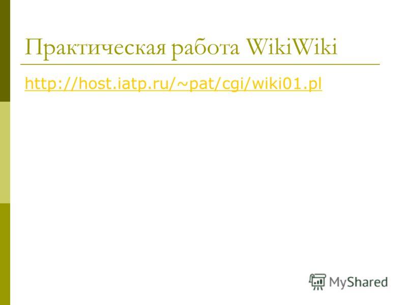 Практическая работа WikiWiki http://host.iatp.ru/~pat/cgi/wiki01.pl