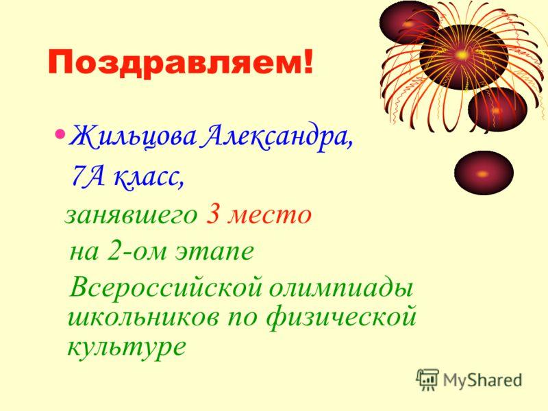 Поздравляем! Жильцова Александра, 7А класс, занявшего 3 место на 2-ом этапе Всероссийской олимпиады школьников по физической культуре