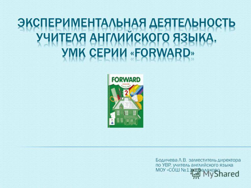 Бодичева Л.В. заместитель директора по УВР, учитель английского языка МОУ «СОШ 11» г.Балаково