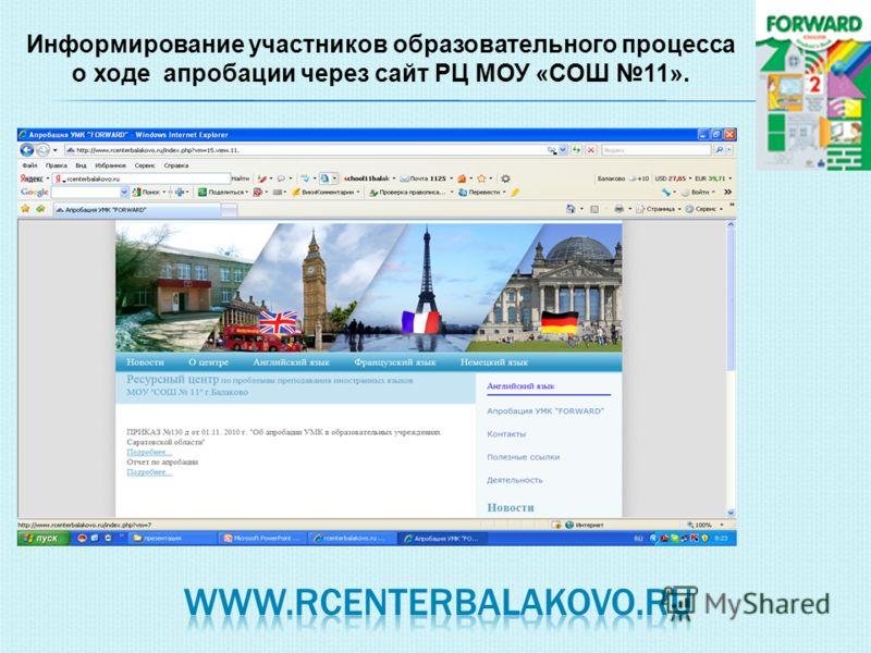 Информирование участников образовательного процесса о ходе апробации через сайт РЦ МОУ «СОШ 11».