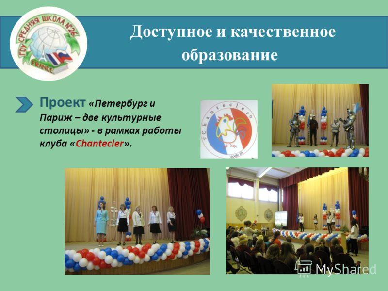 Доступное и качественное образование Проект «Петербург и Париж – две культурные столицы» - в рамках работы клуба «Chantecler».